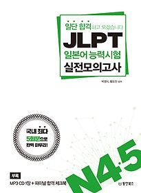 "<font title=""일단 합격하고 오겠습니다 JLPT 일본어능력시험 실전모의고사 N4,5"">일단 합격하고 오겠습니다 JLPT 일본어능력...</font>"