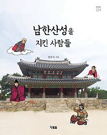 남한산성을 지킨 사람들