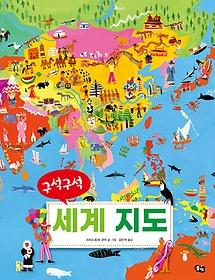 구석구석 세계 지도 (빅북)