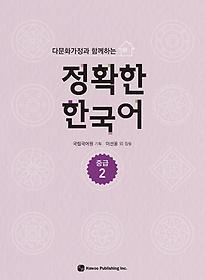 정확한 한국어 중급 2