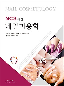 NCS 기반 네일미용학