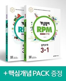 "<font title=""개념원리 문제기본서 RPM 중학수학 3학년 세트 (2020년용)"">개념원리 문제기본서 RPM 중학수학 3학년 ...</font>"