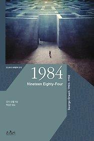 1984 (한글판+영문판)
