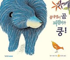 흉내쟁이 곰 파랑이가 쿵!
