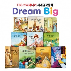 "<font title=""[릴리퍼트] TBS 브리태니커 드림빅 (Dream Big) 세계명작동화_아름다운 사랑편 (전10권)"">[릴리퍼트] TBS 브리태니커 드림빅 (Dream ...</font>"