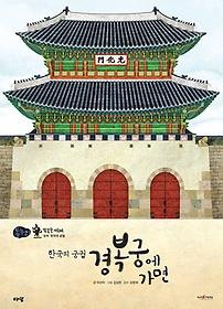 한국의 궁궐, 경복궁에 가면