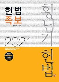 2021 황남기 헌법족보