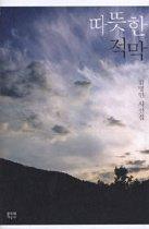 따뜻한 적막 - 김명인 시선집