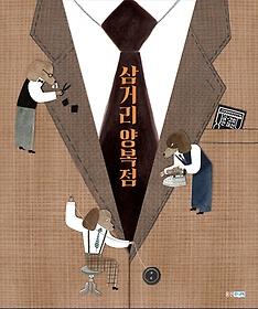 삼거리 양복점 (빅북)