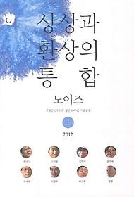 상상과 환상의 통합 - 노이즈 제1집 (2012)