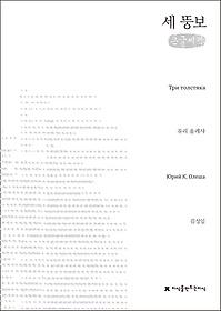 세 뚱보 (큰글씨책)