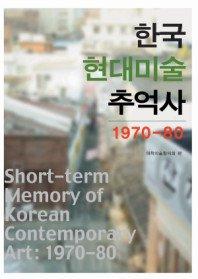 한국현대미술 추억사 1970-80