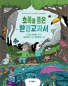 초록을 품은 환경교과서