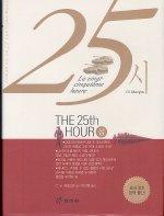 25시 (상 / 양장)