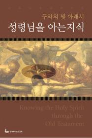 구약의 빛 아래서 성령님을 아는 지식