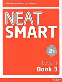 NEAT SMART 2급 Level 1 Book 3