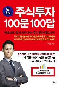 주식투자 100문 100답