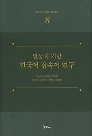 말뭉치 기반 한국어 접속어 연구