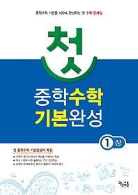 첫 중학수학 기본완성 1 (상/ 2017년)