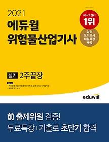 2021 에듀윌 위험물산업기사 실기 2주끝장