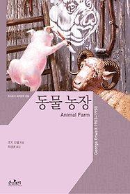 동물 농장 (한글판+영문판)