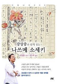 강상중과 함께 읽는 나쓰메 소세키