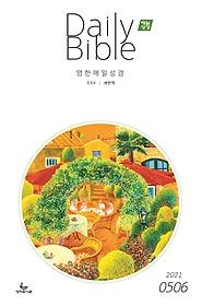 매일성경 (격월간) 5,6월호 - 영한대조