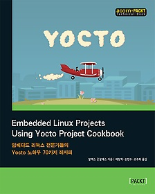 Embedded Linux projects using Yocto project cookbook :임베디드 리눅스 전문가들의 Yocto 노하우 70가지 레시피