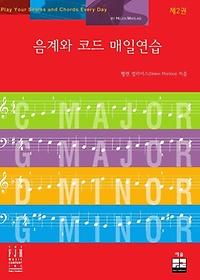 음계와 코드 매일연습 2