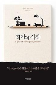 작가의 시작 - 리커버