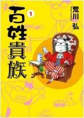 百姓貴族 1 (コミック)