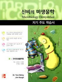 신비의 미생물학 - 자기주도학습서