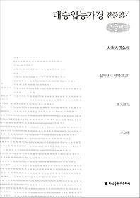 대승입능가경 천줄읽기 (큰글씨책)