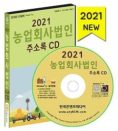 2021 농업회사법인 주소록 CD