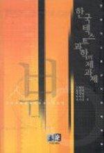 한국 텍스트과학의 제과제