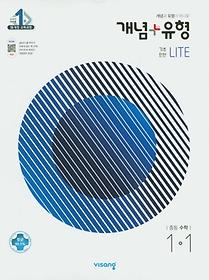 개념+유형 기초탄탄 라이트 중등 수학 1-1 (2021)