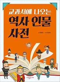 교과서에 나오는 역사 인물 사전