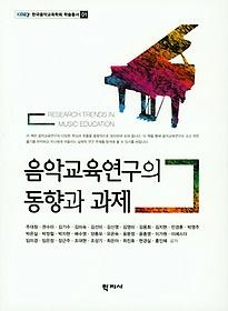 음악교육연구의 동향과 과제