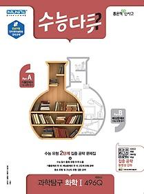 수능다큐 과학탐구 화학 1 496Q (2018년용)