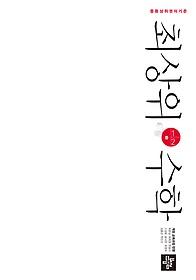 최상위 수학 중 1-2 (2021년용)