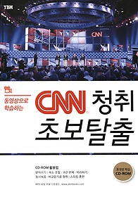 "<font title=""CNN 청취 초보탈출 (동영상으로 학습하는)CD1장 포함  "">CNN 청취 초보탈출 (동영상으로 학습하는)C...</font>"
