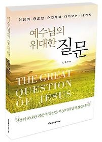 예수님의 위대한 질문