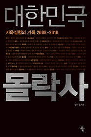 대한민국 몰락사  : 지옥실험의 기록 2008-2018