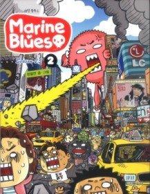 마린 블루스 시즌 2.5-2