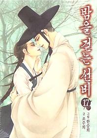 밤을 걷는 선비 17