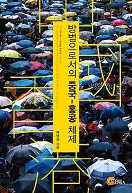 방법으로서의 중국 - 홍콩 체제