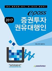 2017 epass 증권투자 권유대행인