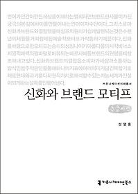 신화와 브랜드 모티프 (큰글씨책)