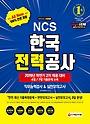 NCS 한국전력공사 직무능력검사&실전모의고사(2019)(All-New)(전면개정판)