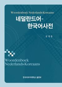 네덜란드어-한국어사전